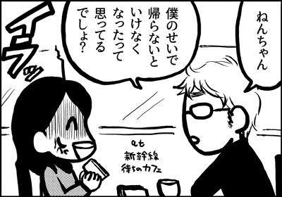 ojinen_comic_176_03s.jpg