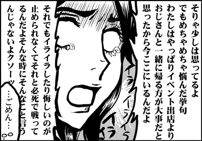 ojinen_comic_176_04s.jpg