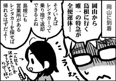 ojinen_comic_177_01s.jpg
