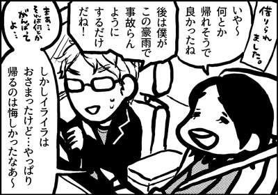 ojinen_comic_177_02s.jpg
