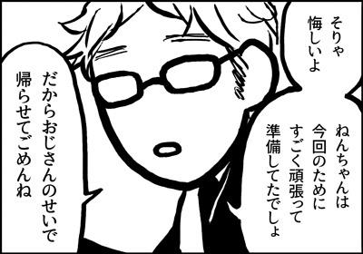 ojinen_comic_177_03s.jpg
