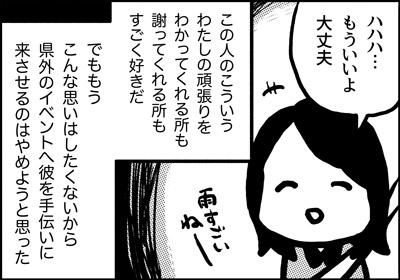 ojinen_comic_177_04s.jpg