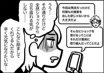 ojinen_comic_178_02s.jpg
