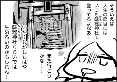 ojinen_comic_178_03s.jpg