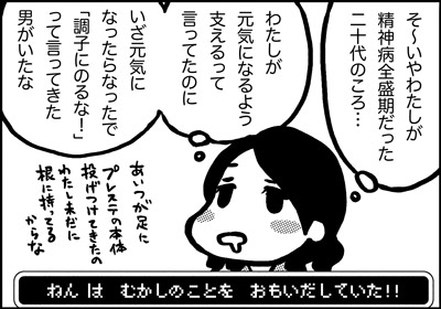 ojinen_comic_191_01s.jpg