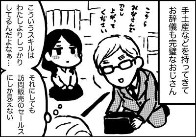 ojinen_comic_193_01s.jpg
