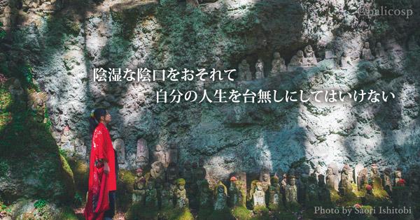 モデル:伊藤巴/撮影:いしとびさおり