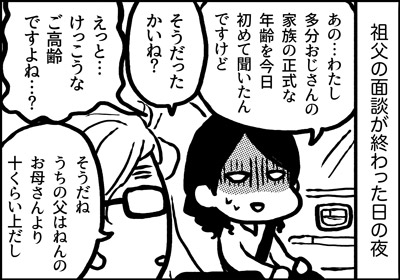 ojinen_comic_194_01s.jpg