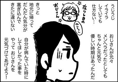 ojinen_comic_202_01s.jpg