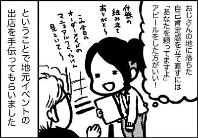 ojinen_comic_203_01s.jpg