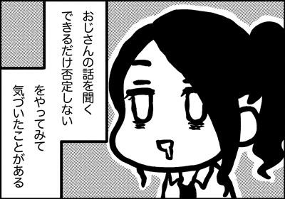 ojinen_comic_204_01s.jpg