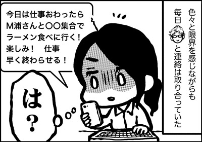 ojinen_comic_205_01s.jpg
