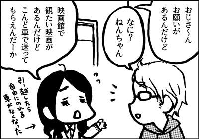 ojinen_comic_250_01s.jpg