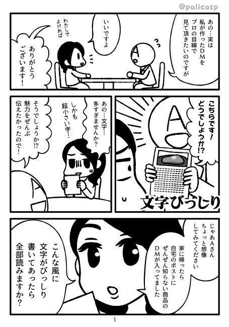 pr_comic_180530_1s.jpg