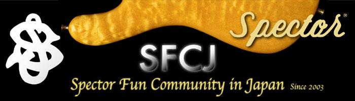 SFCJ垂れ幕