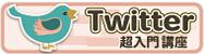 top_bnr_twitter.jpg