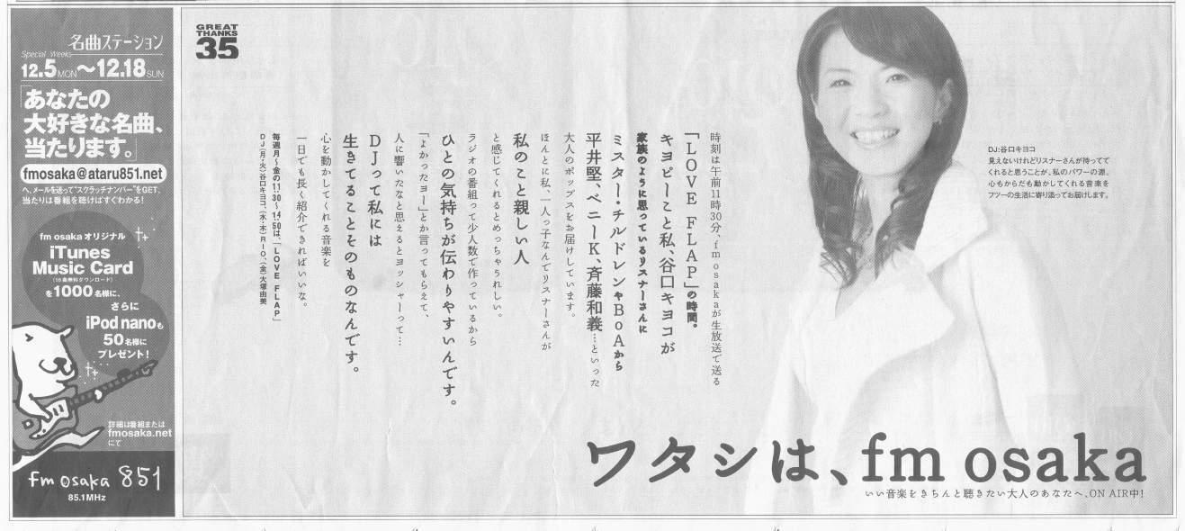 朝日大阪夕刊2005・11・28