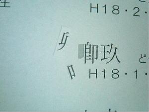 卿(キョウ)?喞(ショク)?の間の漢字