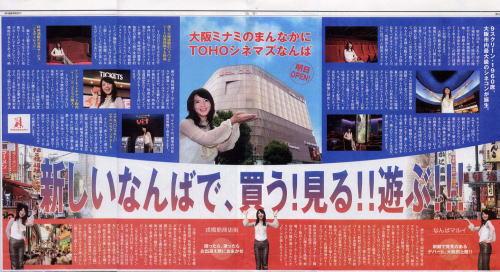 毎日新聞9月21日夕刊広告中面 こちらはなんと見開きワイド!!