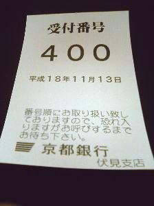 また400