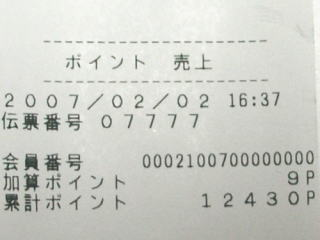 WAKAさんの7777
