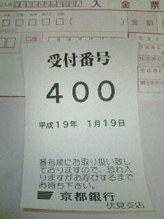 けんぱの400