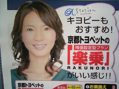京都トヨペット11月3日チラシ広告