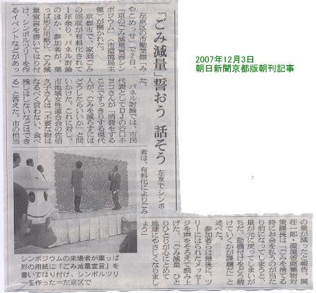 朝日新聞2007年12月3日京都版朝刊記事