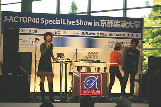 J-AC TOP40 SPECIAL LIVE SHOW in 京都産業大学