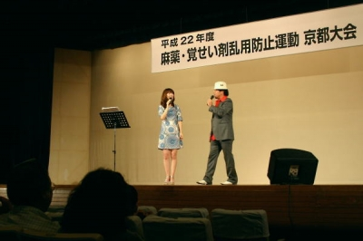 平成22年度 麻薬・覚せい剤乱用防止運動 京都大会