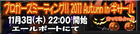 ブロガーズミーティング!! 2011 Autumn in ギサール