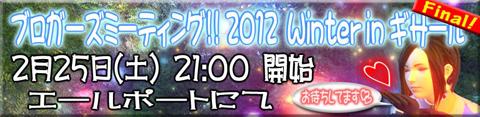 [告知]ブロガーズミーティング!! 2012 Winter in ギサール Final!