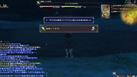釣りレベル50