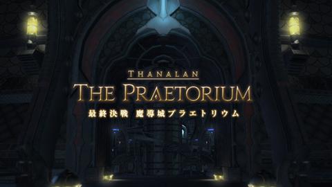 魔導城プラエトリウム