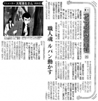 中日新聞2006/5/18掲載