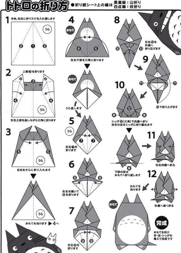 すべての折り紙 折り紙 折り方 恐竜 : Totoro-Origami-Instructions