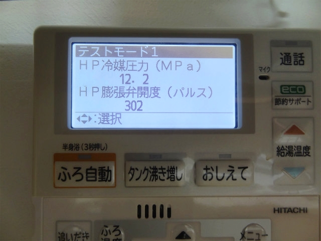 日立 エコキュート 修理
