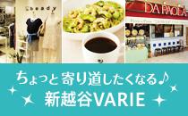 新越谷VARIE公式サイト