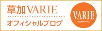 草加オフィシャルブログ