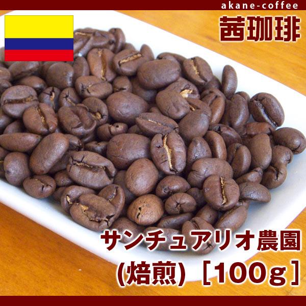 セラード手摘み完熟豆