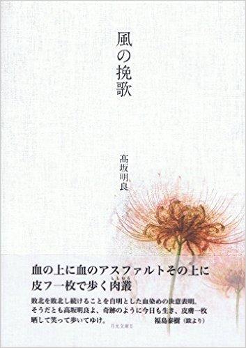 風の晩歌.jpg