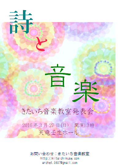 sitoongakut-flyer.png