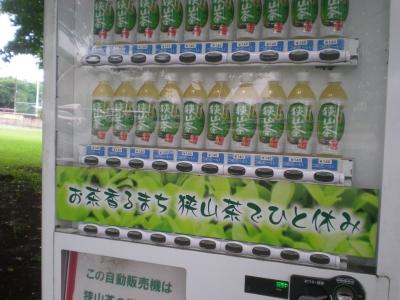 お茶だけの自販機.JPG