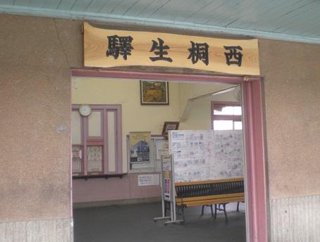 西桐生駅.jpg