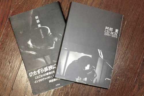 阿部薫7枚組
