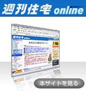 週刊住宅オンライン