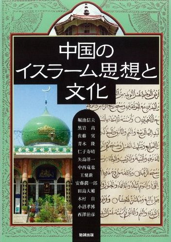 中国のイスラーム思想と文化 (アジア遊学129号)