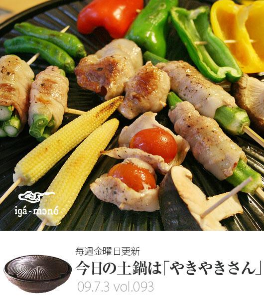 彩り豊かな夏野菜で「夏の野菜串バーベキュー」