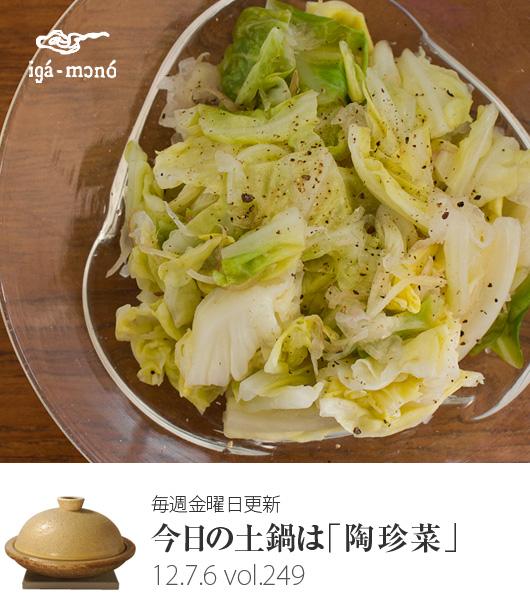 旬の野菜をさっと温野菜にして、 甘酢で和えた野菜ドレッシングで和えました。 どうぞ「陶珍菜」「蒸し焼き陶珍菜」をご用意ください。