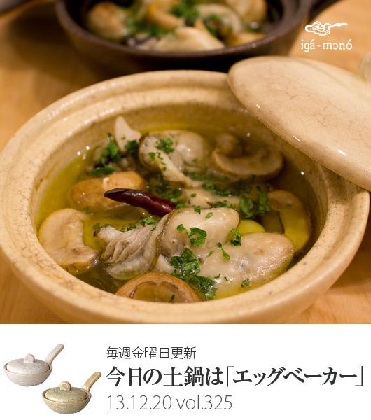 の アヒージョ 牡蠣